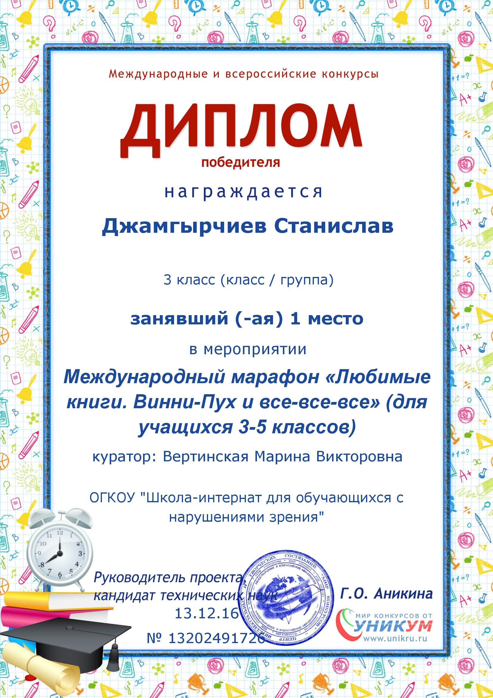 Всероссийские конкурсы для учащихся средних классов